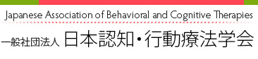 Japanese Association of Behavioral and Cognitive Therapies